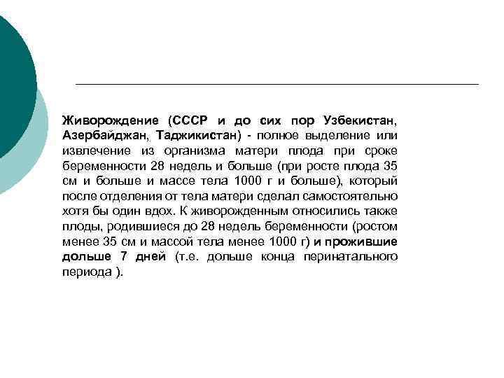 Живорождение (СССР и до сих пор Узбекистан, Азербайджан, Таджикистан) - полное выделение или извлечение