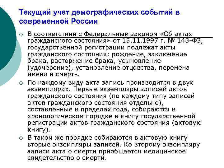 Текущий учет демографических событий в современной России ¡ ¡ ¡ В соответствии с Федеральным