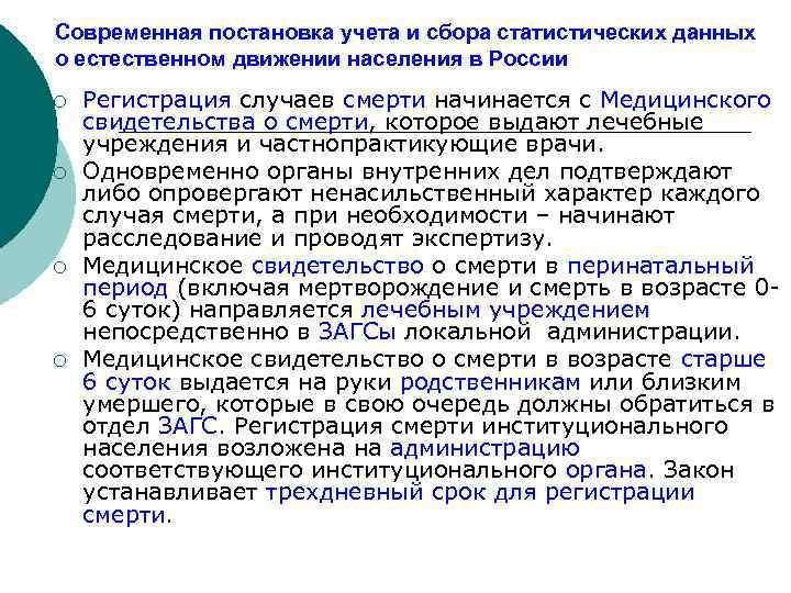 Современная постановка учета и сбора статистических данных о естественном движении населения в России ¡