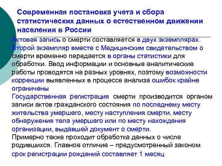 Современная постановка учета и сбора статистических данных о естественном движении населения в России Актовая