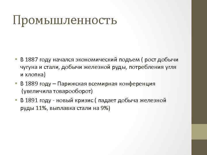 Промышленность • В 1887 году начался экономический подъем ( рост добычи чугуна и стали,