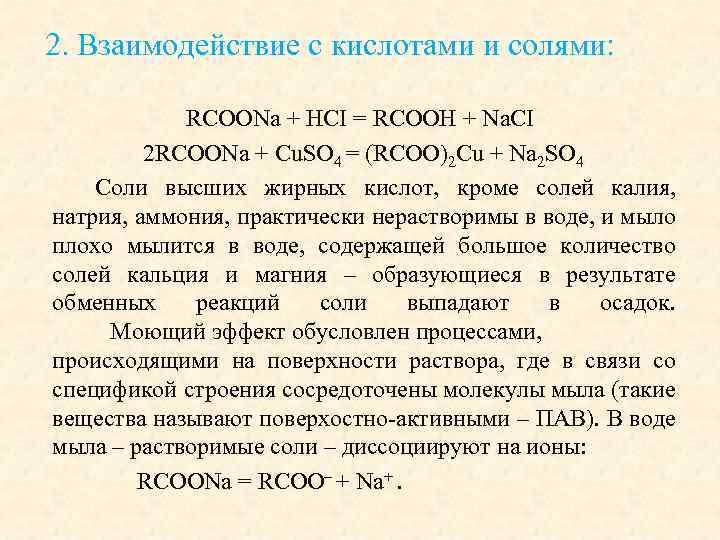 2. Взаимодействие с кислотами и солями: RCOONa + HCI = RCOOH + Na. CI