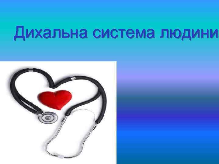 Дихальна система людини