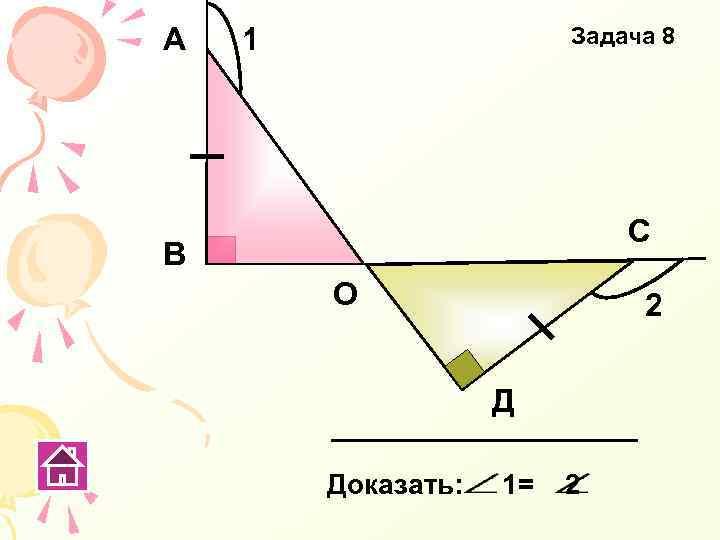 А 1 Задача 8 С В О 2 Д Доказать: 1= 2