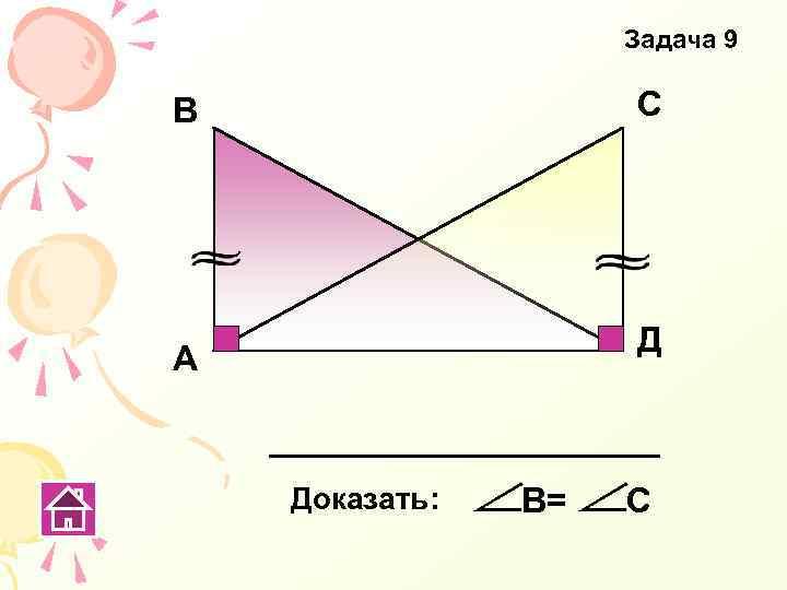Задача 9 С В Д А Доказать: В= С