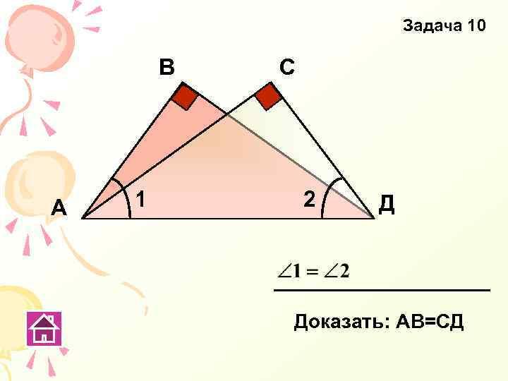 Задача 10 В А 1 С 2 Д Доказать: АВ=СД