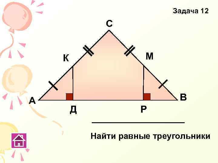 Задача 12 С М К А В Д Р Найти равные треугольники