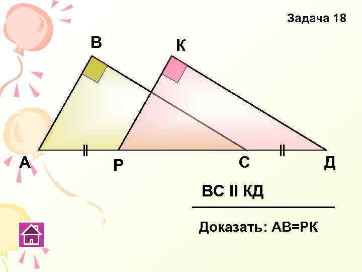 Задача 18 В А К Р С ВС ΙΙ КД Доказать: АВ=РК Д