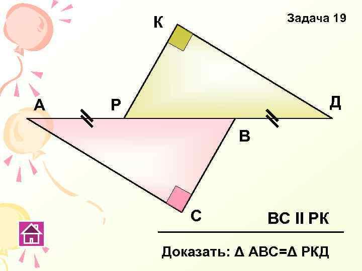 Задача 19 К А Д Р В С ВС ΙΙ РК Доказать: Δ АВС=Δ