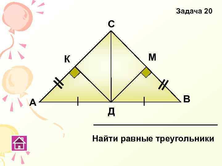 Задача 20 С М К А В Д Найти равные треугольники