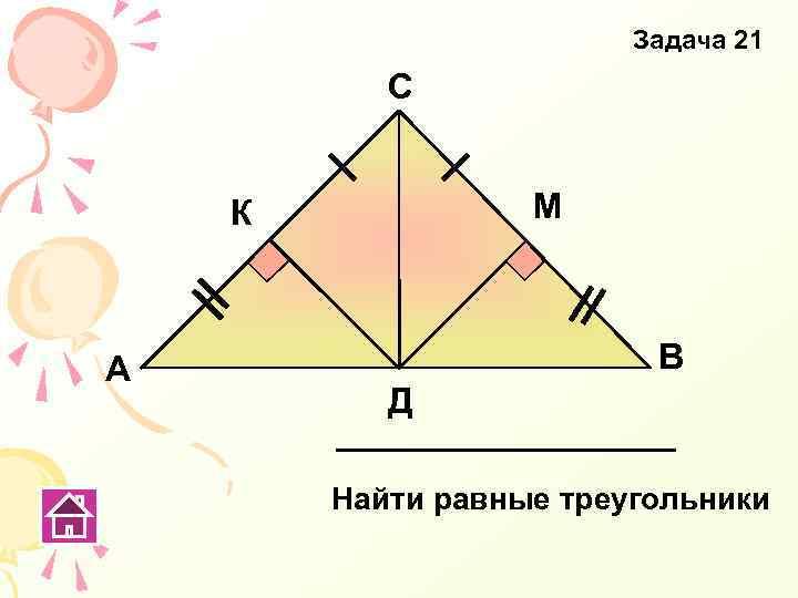 Задача 21 С М К А В Д Найти равные треугольники