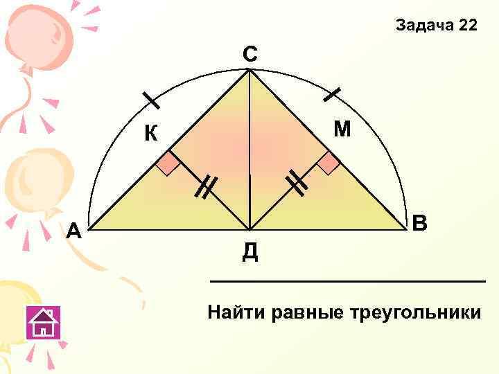 Задача 22 С М К А В Д Найти равные треугольники