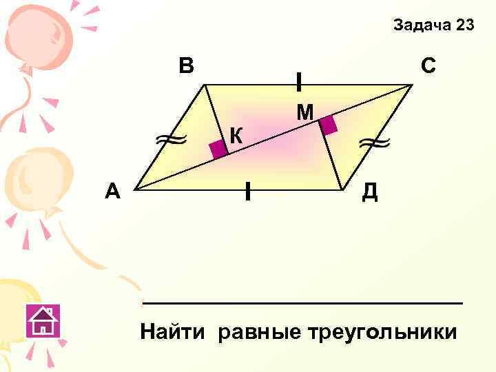 Задача 23 В С К А М Д Найти равные треугольники