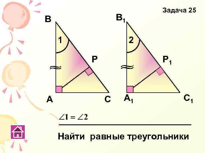 Задача 25 В 1 2 Р А Р 1 С А 1 С 1