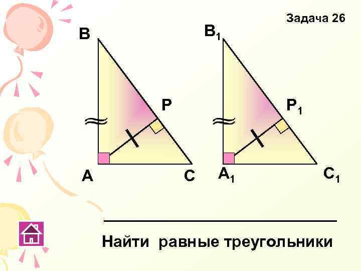 В 1 В Р А Задача 26 Р 1 С А 1 С 1