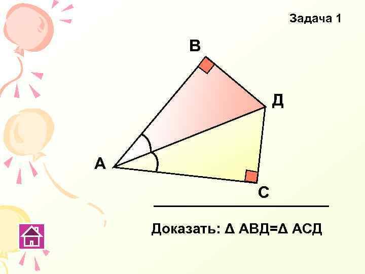 Задача 1 В Д А С Доказать: Δ АВД=Δ АСД