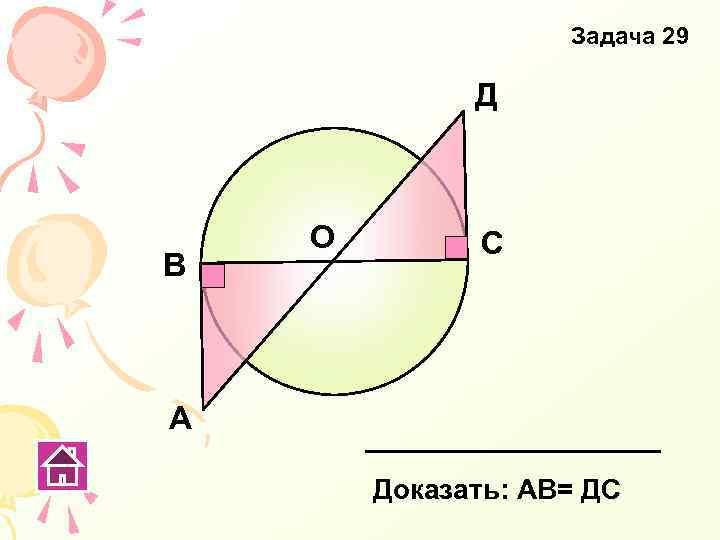 Задача 29 Д В О С А Доказать: АВ= ДС