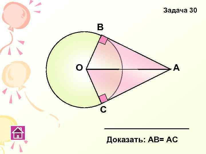 Задача 30 В О А С Доказать: АВ= АС