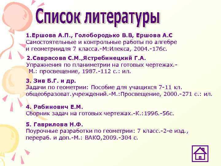 1. Ершова А. П. , Голобородько В. В, Ершова А. С Самостоятельные и контрольные