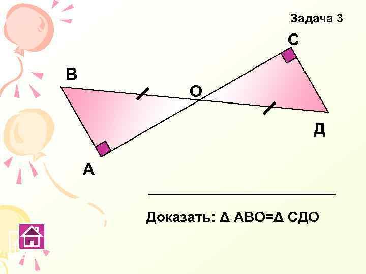 Задача 3 С В О Д А Доказать: Δ АВО=Δ СДО