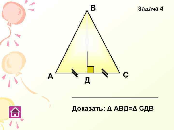 В А Д Задача 4 С Доказать: Δ АВД=Δ СДВ