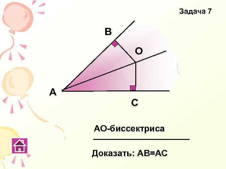 Задача 7 В О А С АО-биссектриса Доказать: АВ=АС