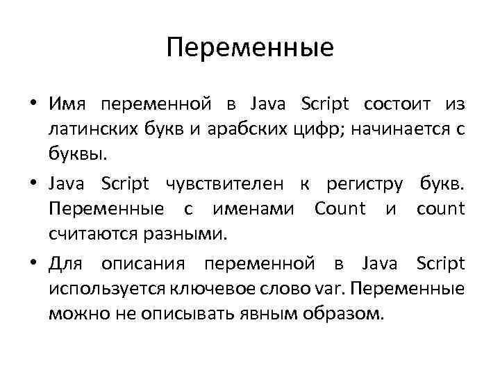 Переменные • Имя переменной в Java Script состоит из латинских букв и арабских цифр;