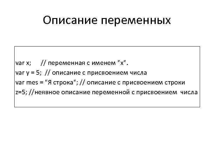 Описание переменных var x; // переменная с именем