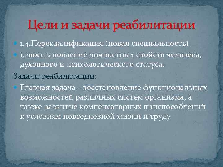 Цели и задачи реабилитации 1. 4. Переквалификация (новая специальность). 1. 2 восстановление личностных свойств