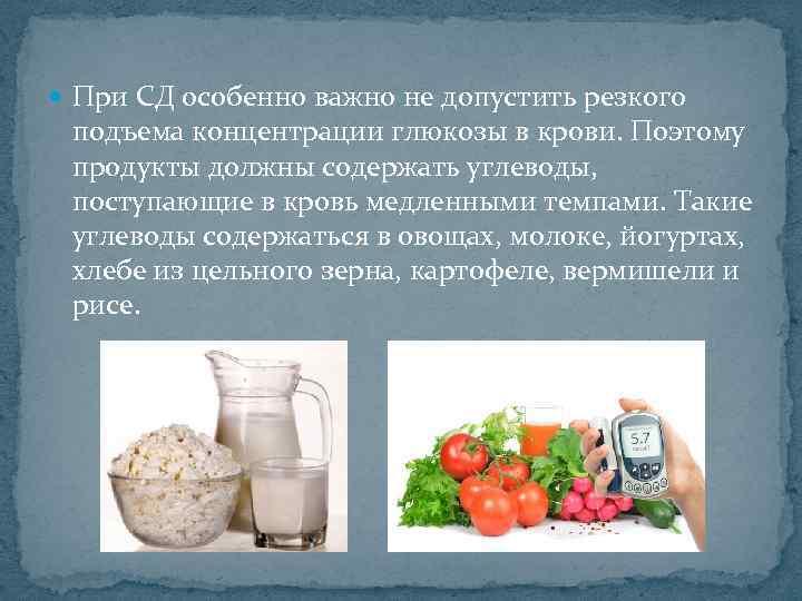 При СД особенно важно не допустить резкого подъема концентрации глюкозы в крови. Поэтому