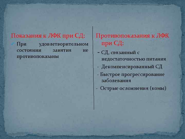 Показания к ЛФК при СД: ü При удовлетворительном состоянии занятия не противопоказаны Противопоказания к