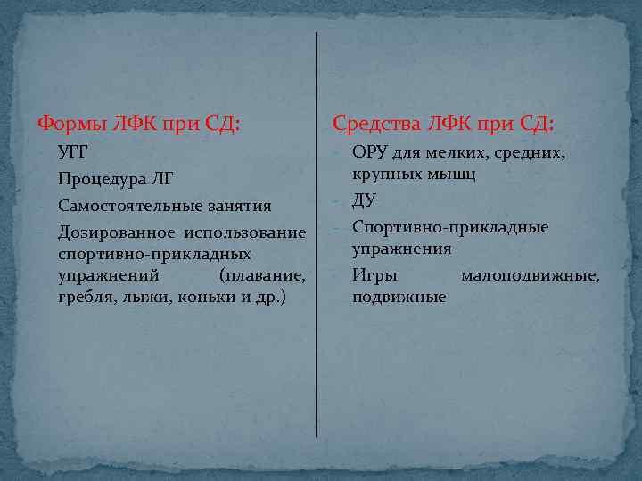 Формы ЛФК при СД: Средства ЛФК при СД: - УГГ - ОРУ для мелких,