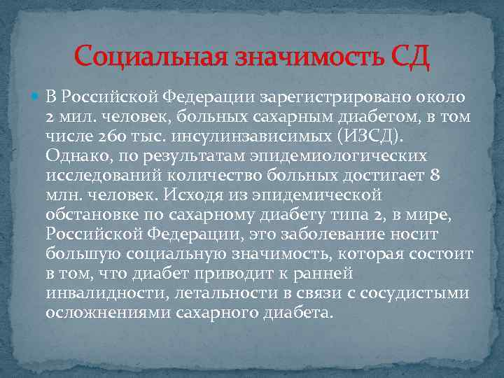 Социальная значимость СД В Российской Федерации зарегистрировано около 2 мил. человек, больных сахарным диабетом,