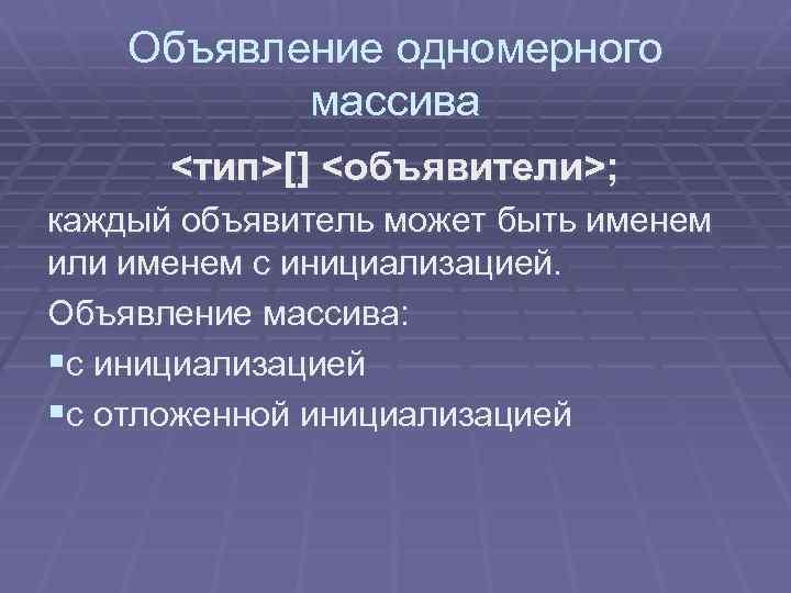 Объявление одномерного массива <тип>[] <объявители>; каждый объявитель может быть именем или именем с инициализацией.