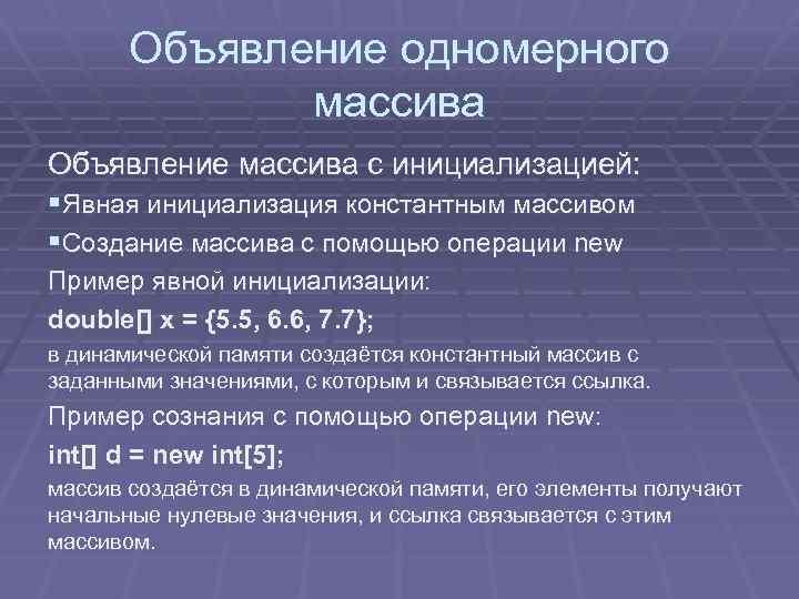 Объявление одномерного массива Объявление массива с инициализацией: §Явная инициализация константным массивом §Создание массива с