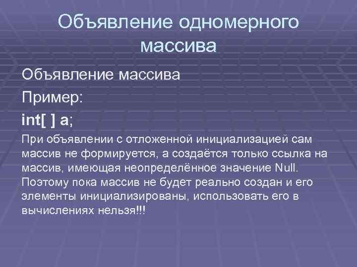 Объявление одномерного массива Объявление массива Пример: int[ ] a; При объявлении с отложенной инициализацией