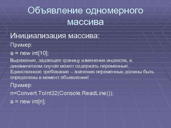 Объявление одномерного массива Инициализация массива: Пример: a = new int[10]; Выражение, задающее границу изменения