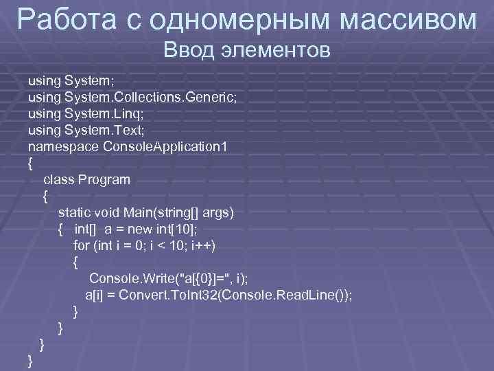Работа с одномерным массивом Ввод элементов using System; using System. Collections. Generic; using System.