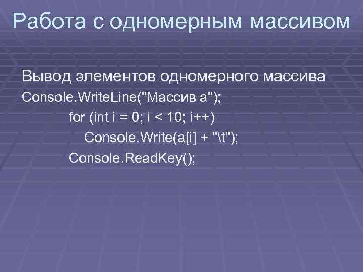 Работа с одномерным массивом Вывод элементов одномерного массива Console. Write. Line(