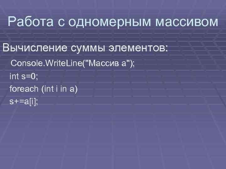 Работа с одномерным массивом Вычисление суммы элементов: Console. Write. Line(