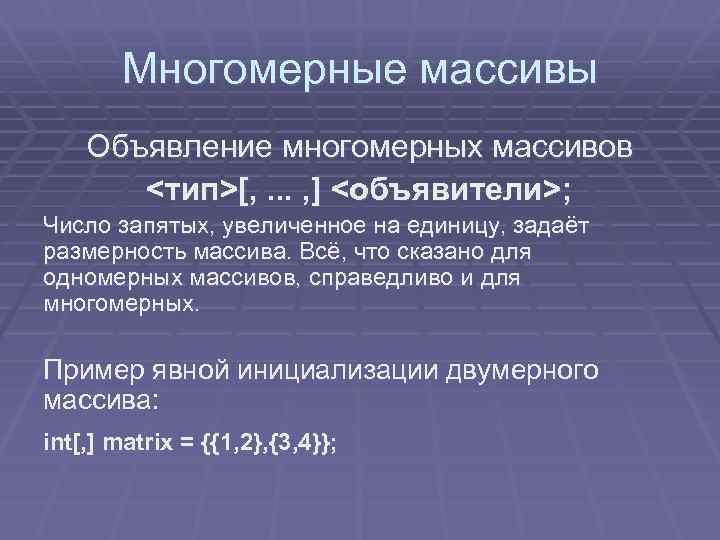 Многомерные массивы Объявление многомерных массивов <тип>[, . . . , ] <объявители>; Число запятых,