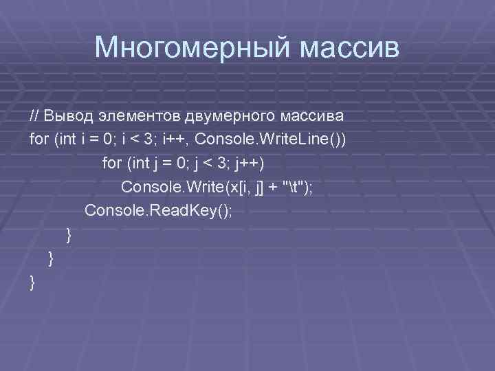 Многомерный массив // Вывод элементов двумерного массива for (int i = 0; i <