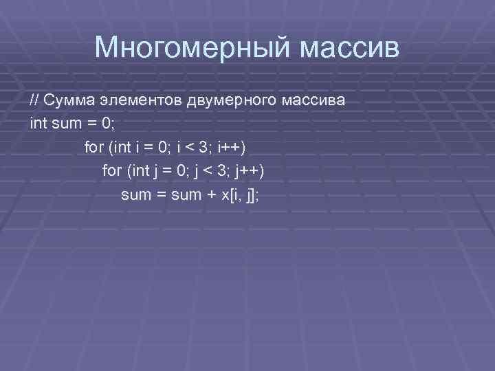 Многомерный массив // Сумма элементов двумерного массива int sum = 0; for (int i