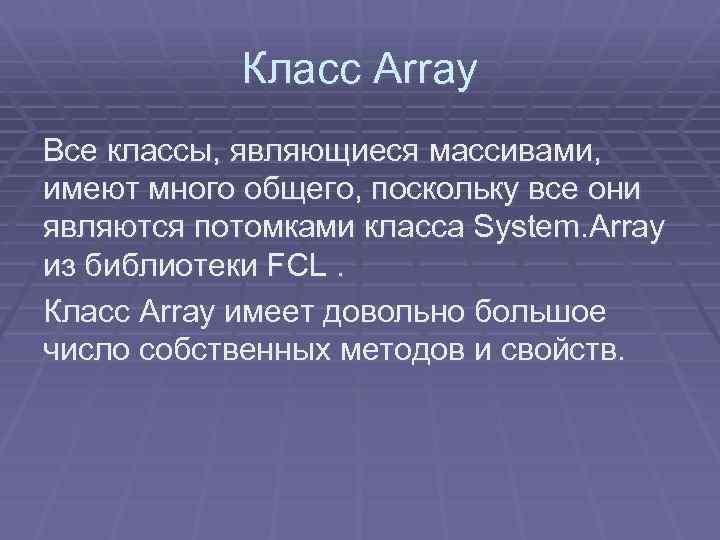 Класс Array Все классы, являющиеся массивами, имеют много общего, поскольку все они являются потомками