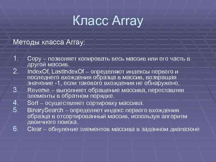 Класс Array Методы класса Array: 1. 2. 3. 4. 5. 6. Copy – позволяет