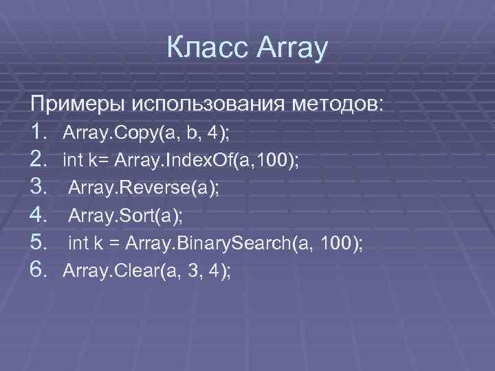 Класс Array Примеры использования методов: 1. Array. Copy(a, b, 4); 2. int k= Array.