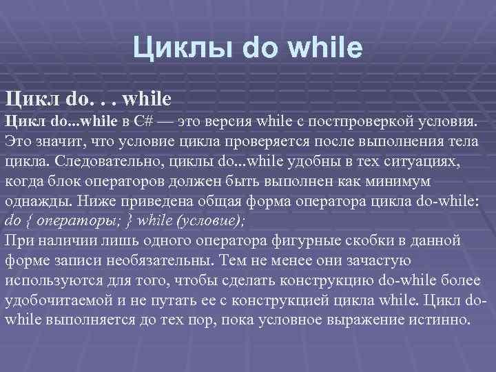 Циклы do while Цикл do. . . while в C# — это версия while