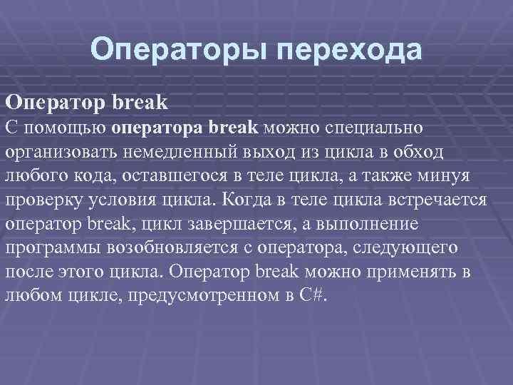 Операторы перехода Оператор break С помощью оператора break можно специально организовать немедленный выход из