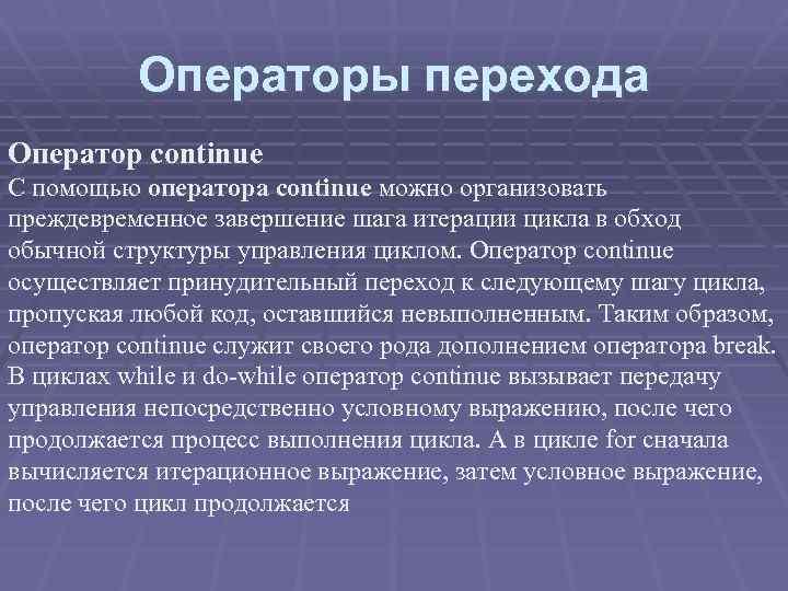 Операторы перехода Оператор continue С помощью оператора continue можно организовать преждевременное завершение шага итерации