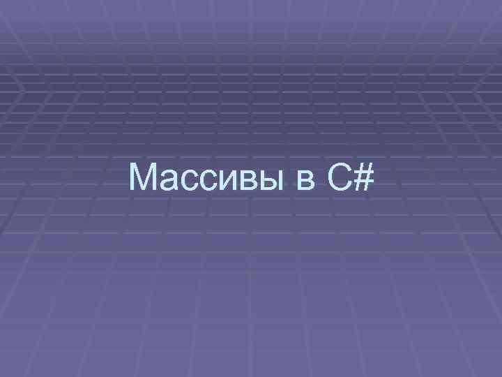 Массивы в C#